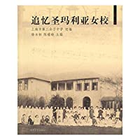 Remembrance of Santa Maria Girls(Chinese Edition)