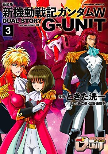 新装版 新機動戦記ガンダムW DUAL STORY G-UNIT(3) (角川コミックス・エース)の詳細を見る