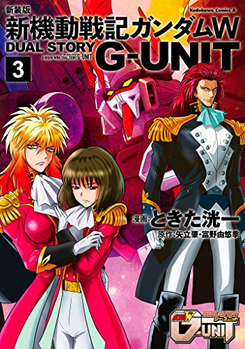 新装版 新機動戦記ガンダムW DUAL STORY G-UNIT(3) (角川コミックス・エース)