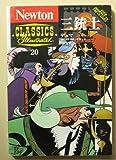 三銃士 (Newton CLASSICS Illustrated)