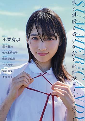 SUMMER CANDY 2018 夏と制服と美少女たちの青春グラフィティー  B.L.T.MOOK 10号