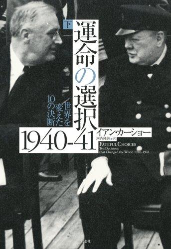 運命の選択1940-41(下) 世界を変えた10の決断