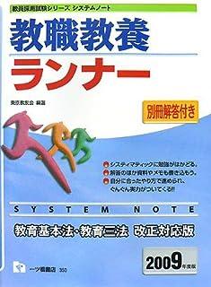 教職教養ランナー 2009年度版 (2009) (教員採用試験シリーズ システムノート) (教員採用試験シリーズシステムノート)