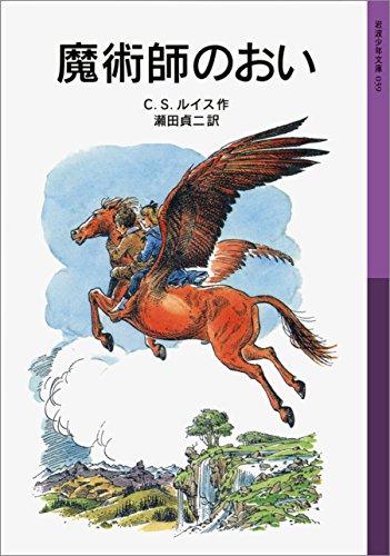 魔術師のおい ナルニア国ものがたり (岩波少年文庫)