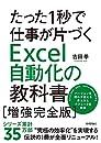 たった1秒で仕事が片づくExcel自動化の教科書【増強完全版】