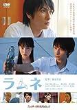 ラムネ[DVD]