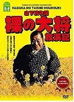 山下清物語 裸の大将 放浪記 [DVD]
