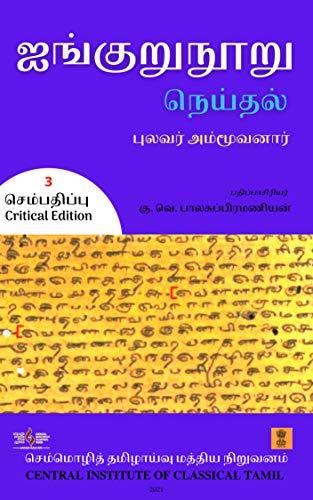 ஐங்குறுநூறு: நெய்தல் (செம்பதிப்பு-3) (Tamil Edition)