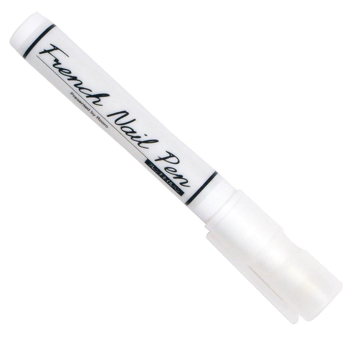 キャッシュためらう適用済みヤナセ(柳瀬) Rooro(ローロ)  フレンチネイルペン パールホワイト RO-FP2