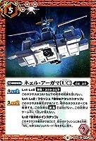 バトルスピリッツ ネェル・アーガマ[UC] コモン ガンダム OPERATION UC BS SD54 バトスピ コラボスターター 母艦・連邦 ネクサス 赤