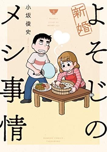 新婚よそじのメシ事情 2 (バンブー・コミックス)
