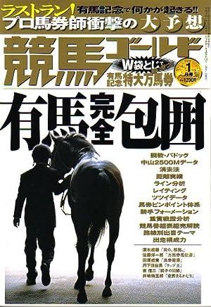 競馬ゴールド 2007年 01月号 [雑誌]
