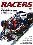 RACERS - レーサーズ - Vol.56 (サンエイムック)