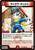 デュエルマスターズ DMRP16 78/95 ザイタク・チュリス (C コモン) 百王×邪王 鬼レヴォリューション!!! (DMRP-16)