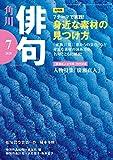 俳句 2020年7月号 [雑誌] 雑誌『俳句』