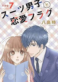 [八島時]のスーツ男子と恋愛フラグ[1話売り] story07 (花とゆめコミックススペシャル)