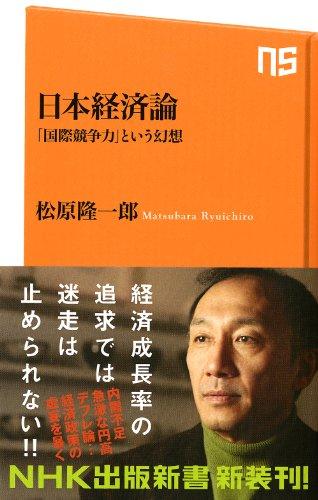 日本経済論 「国際競争力」という幻想 (NHK出版新書)の詳細を見る