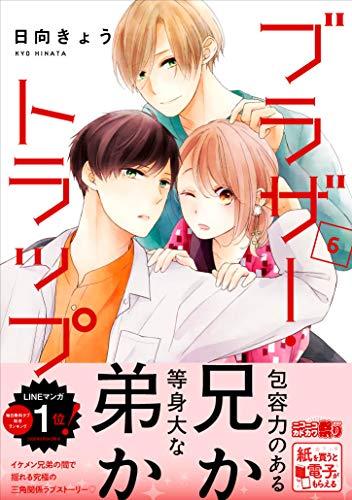 ブラザー・トラップ 6 (ジーンLINEコミックス)_1