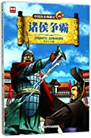 Travel with Chinese History (4 Contending for Hegemony ) (Chinese Edition)