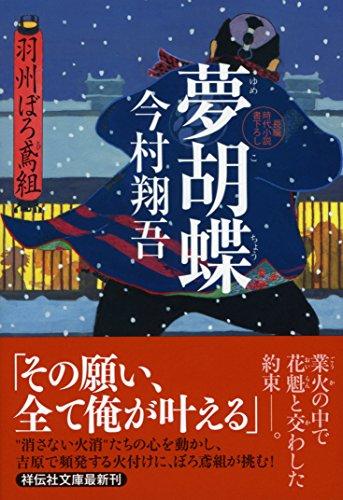 夢胡蝶 羽州ぼろ鳶組 (祥伝社文庫)の詳細を見る