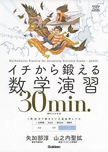 イチから鍛える数学演習30min.: (数学I・A・II・B・III) (大学受験TERIOS)