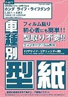 カーフィルム用車種別型紙 F-677 ホンダ ライフ・ライフダンク(JB1~4系) 1998年10月~2003年9月
