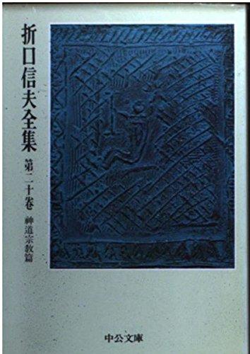 折口信夫全集 第20巻 神道宗教篇 (中公文庫 S 4-20)