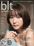 【Amazon.co.jp 限定】blt graph. vol.54   Amazon限定表紙版