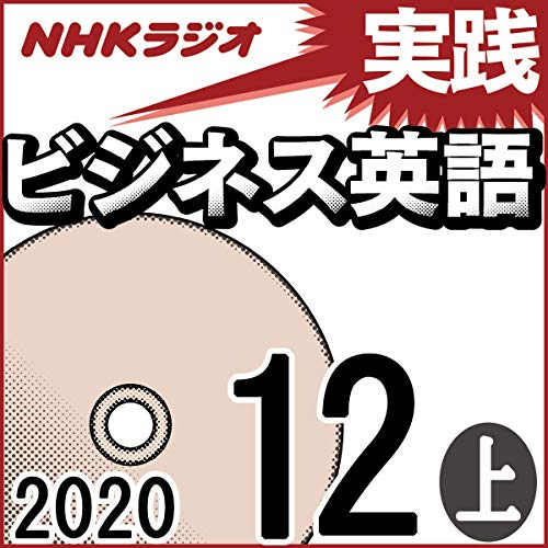 『NHK 実践ビジネス英語 2020年12月号 上』のカバーアート