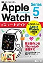 ゼロからはじめる Apple Watch スマートガイド  Series 5対応版