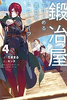 [たままる, キンタ]の鍛冶屋ではじめる異世界スローライフ 4 (カドカワBOOKS)