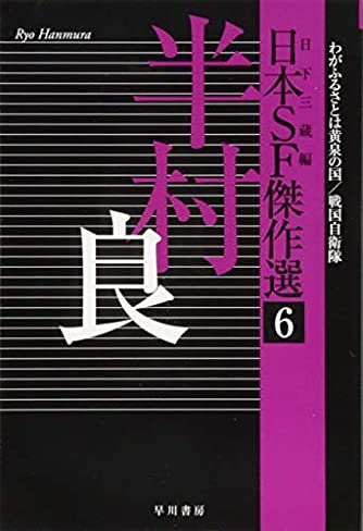 日本SF傑作選6 半村良 わがふるさとは黄泉の国/戦国自衛隊 (ハヤカワ文庫JA)