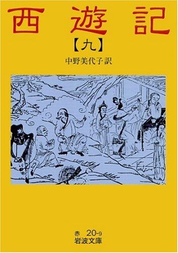 西遊記 9: 全十冊 (岩波文庫)