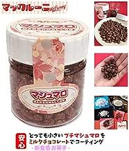 チョコチップ マシュマロ ( 製菓材料 お菓子 トッピング )