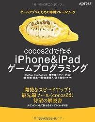 cocos2dで作るiPhone & iPadゲームプログラミング : ゲームアプリのための専用フレームワーク