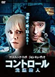 コントロール 洗脳殺人[DVD]