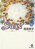 Swan―白鳥 (8) (秋田文庫)