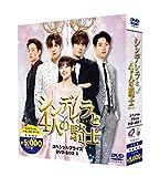 シンデレラと4人の騎士<ナイト> 期間限定スペシャルプライスBOX1[DVD]