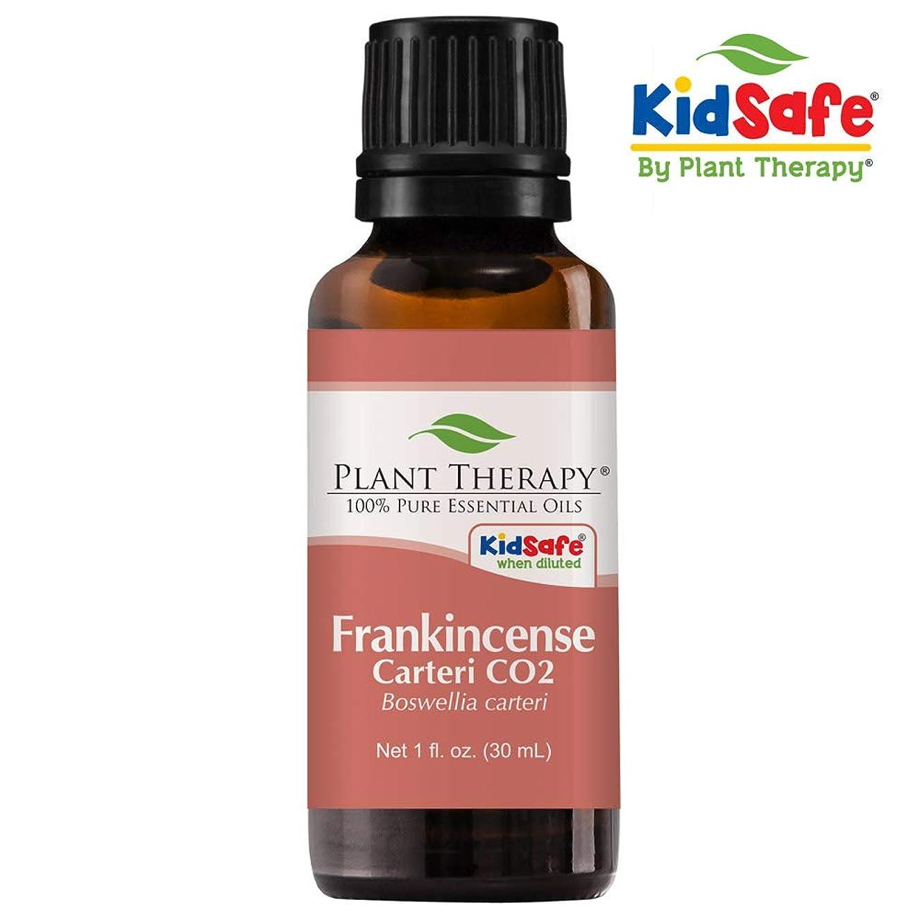 コンペ確認してください方法フランキンセンスCarteri CO2 30 mLのエッセンシャルオイル100%ピュア、治療グレード