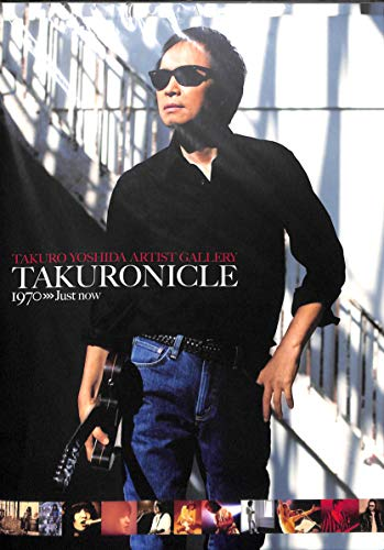 [パンフレット]吉田拓郎展 TAKURONICLE 1970-Just now (2009年)