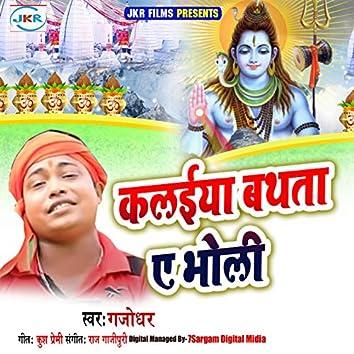 Kalaiya Bathata A Bhola - Single