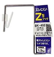 WAKI ズレにくいZ型フック 34-37mm