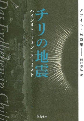 チリの地震---クライスト短篇集 (KAWADEルネサンス/河出文庫)の詳細を見る