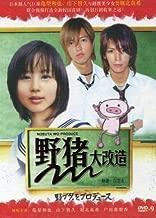 2005 Japanese Drama : Nobuta Wo Produce w/ English Subtitle
