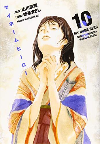 マイホームヒーロー(10) (ヤンマガKCスペシャル)