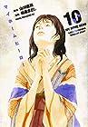 マイホームヒーロー 第10巻