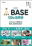 公式本 こうやれば簡単に売れる! BASE 120%活用術ネットショップ開業から集客・販売の方法まで