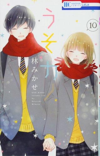 うそカノ 10 (花とゆめCOMICS) - 林みかせ