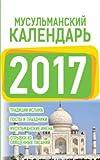 Musulmanskiy kalendar 2017