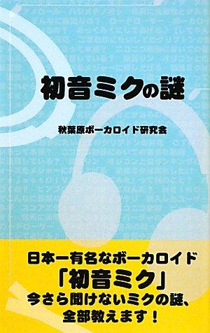 初音ミクの謎 (サクラ新書)